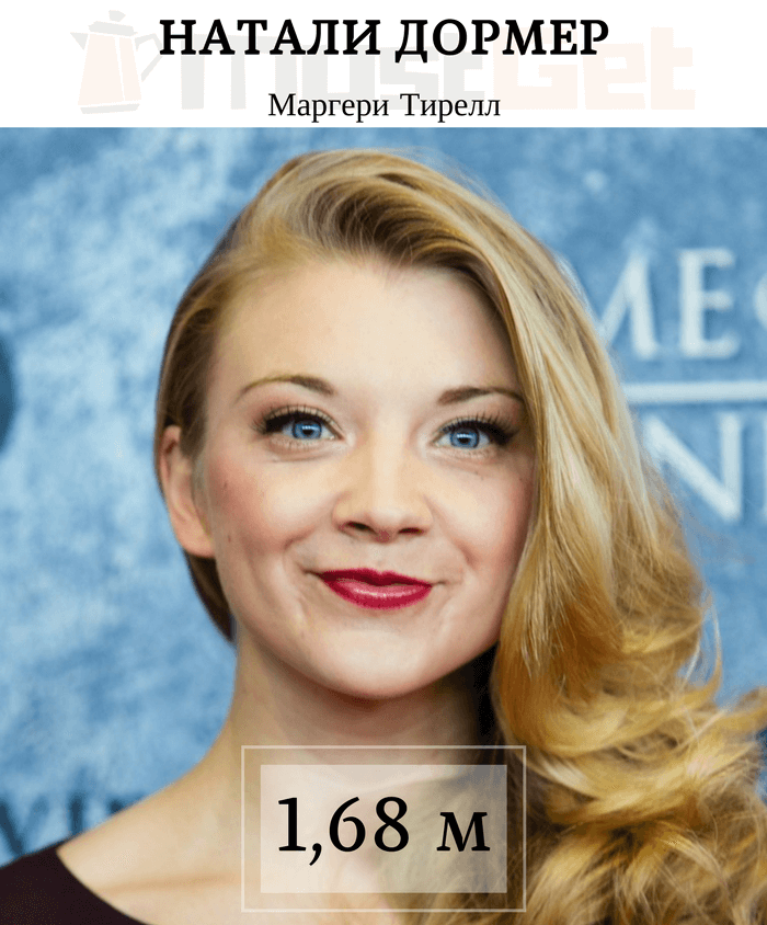 Натали Дормер
