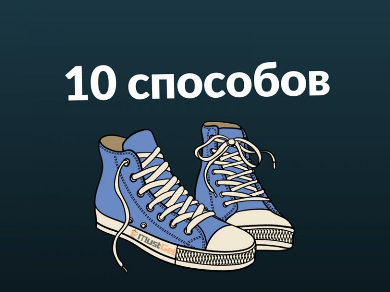 10 способов сделать свою обувь ещё более комфортной!