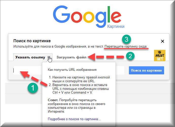 поиск по картинке гугл 3 способа