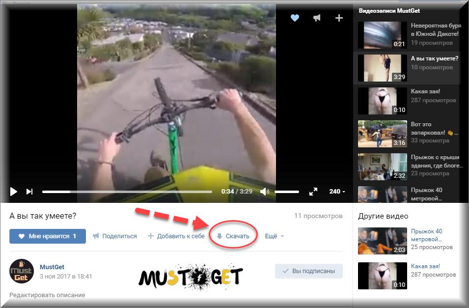 скачать видео с Вк_mustget