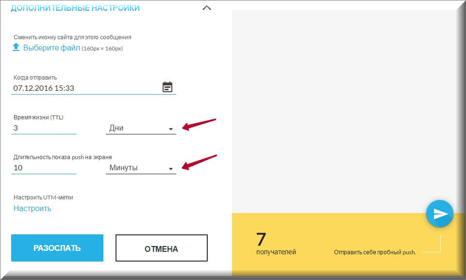BlogForest-rassyilka-push-world3