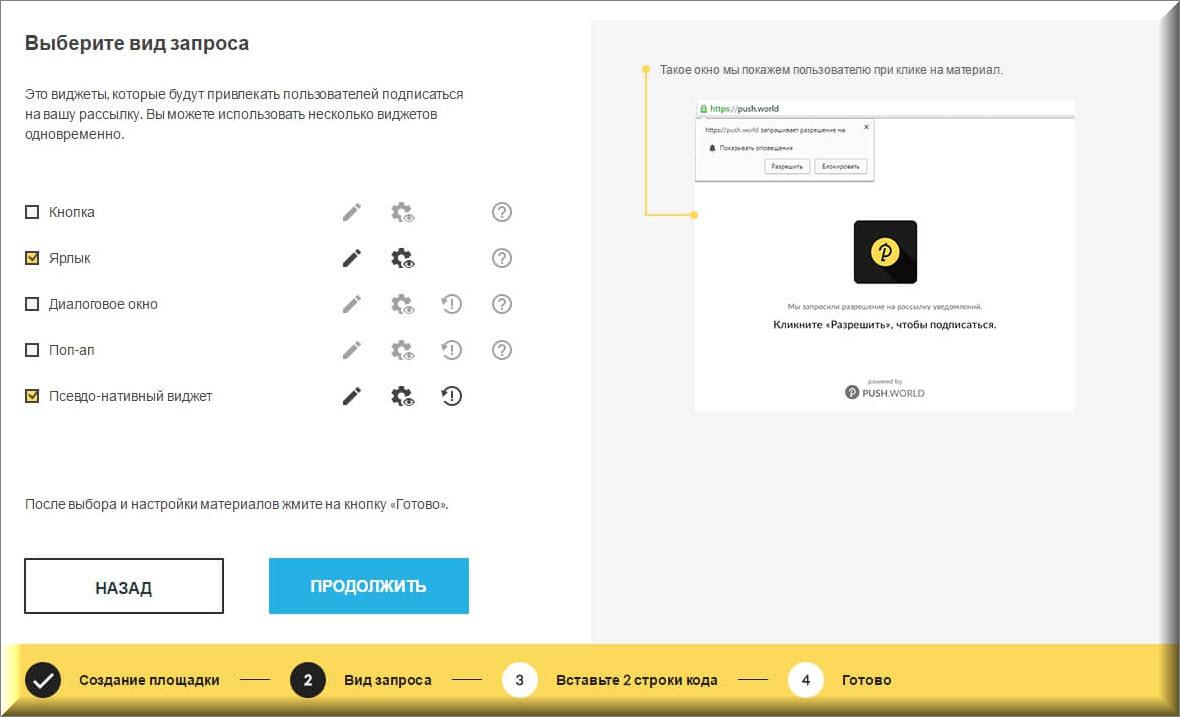 BlogForest-vvod-dannyih-pri-registratsii-push-world1.jpg