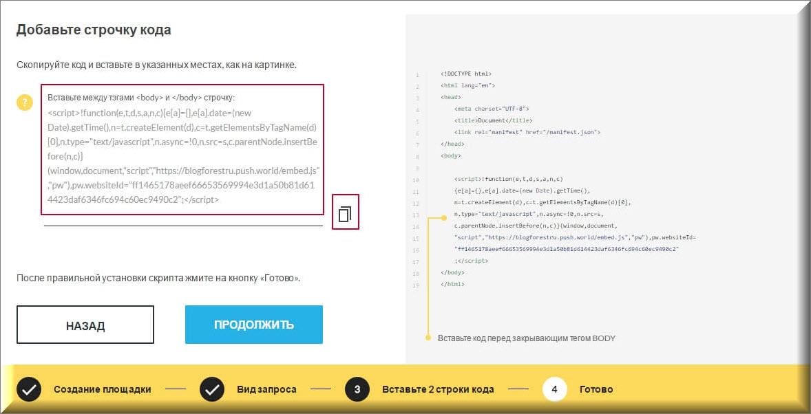 BlogForest-vvod-dannyih-pri-registratsii-push-world7