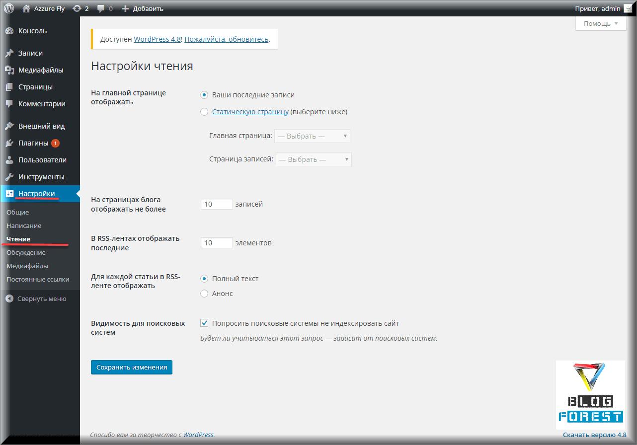 Выбор статической страницы WordPress