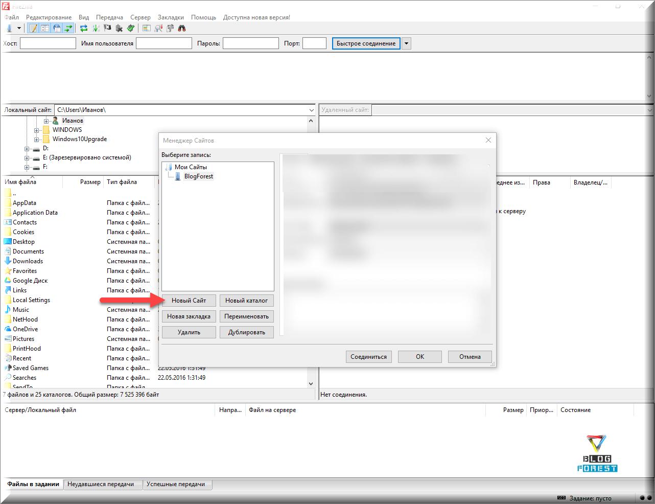 FileZilla создать новый сайт
