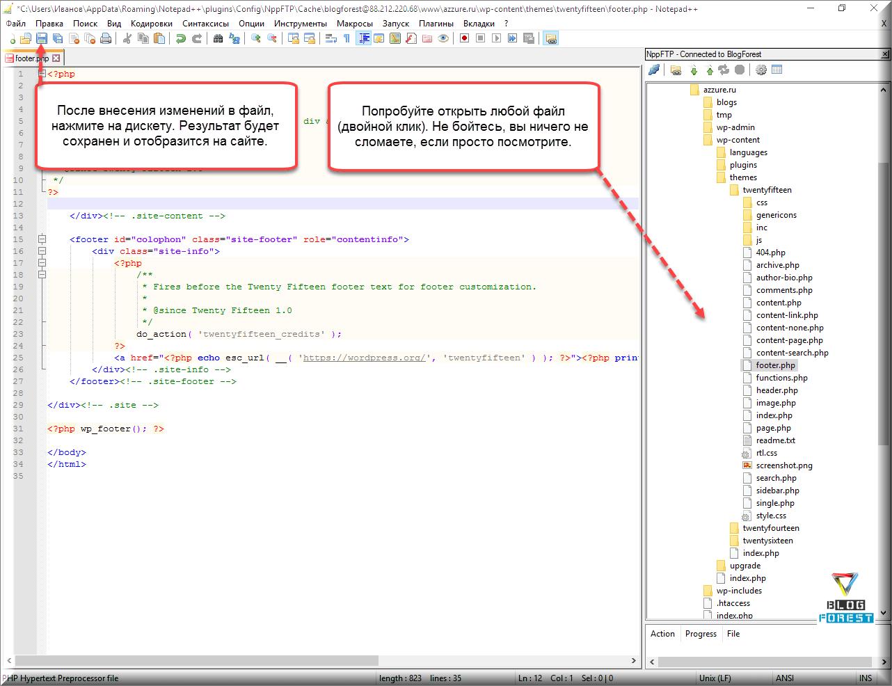 Notpad++ сохранить изменения
