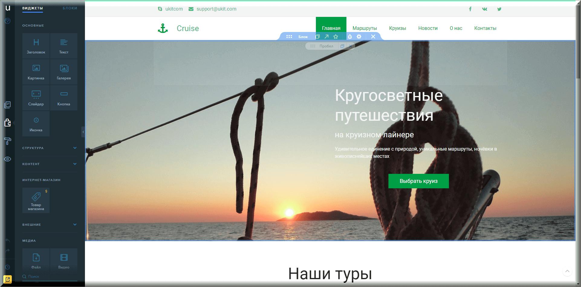 Интерфейс создания сайта ukit