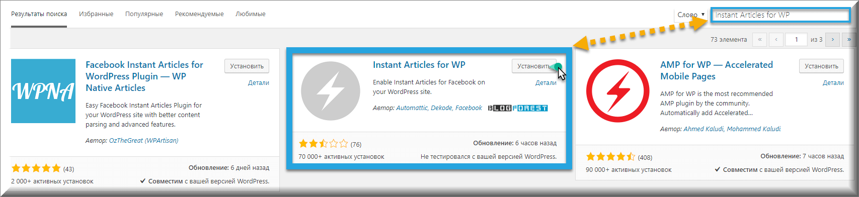 Instant Articles for WP blogforest