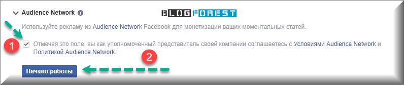 подключить рекламу изAudience Networkдля моментальных статей