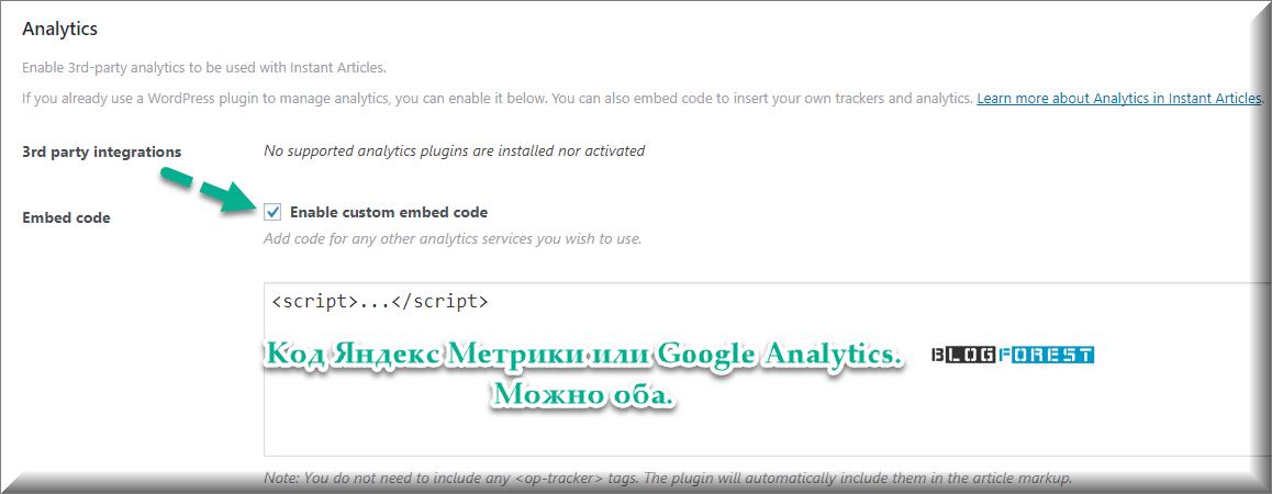 Вставляем код аналитики в моментальные статьи