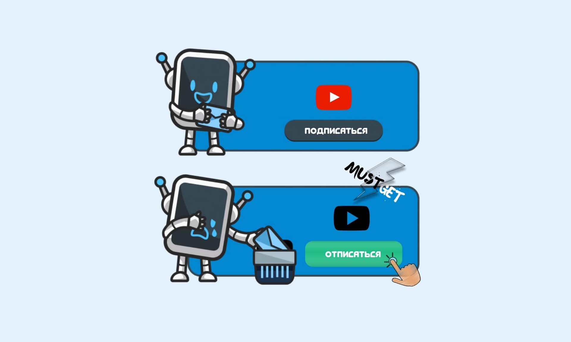 Как быстро отписаться от каналов на Youtube с ПК и смартфона.