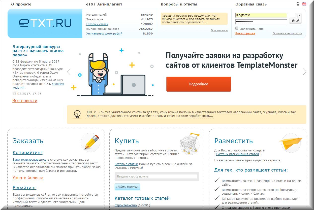 etxt.ru главная страница